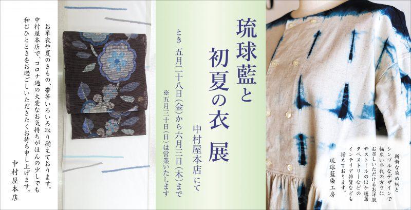 琉球藍と初夏の衣展